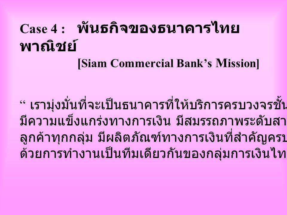 Case 4 : พันธกิจของธนาคารไทยพาณิชย์ [Siam Commercial Bank's Mission]